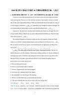 2020届全国1卷地区百强校10月试题精选汇编:七选五(含答案)