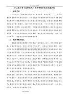 花样跳绳开发实施方案报告(1)