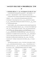 2020届全国1卷地区百强校10月试题精选汇编:完形填空(含答案)