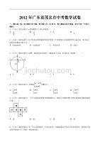 2012年广东省茂名市中考数学试题(含答案)