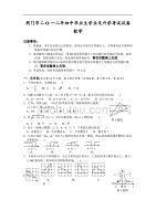 2012年湖北省荆门市(荆州市)中考数学试题(含答案)