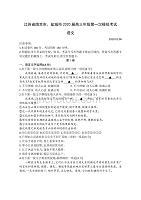 江苏省2020年1月南京市、盐城市高三语文上册第一次模拟考试卷(一模含答案)