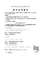 2012年广东省佛山市中考数学试题(含答案)