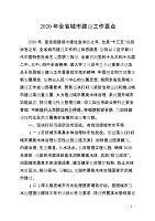 2020年安徽省城市建设工作要点.doc