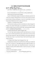 山东省滨州市沾化县第二中学2020届高三年级开学bg捕鱼大师怎样赢分试题(含答案)