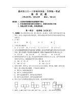 2012年江苏省泰州市中考数学试题(含答案)