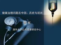 景军教师《健康治理问题在中国:历史与现状》Liu