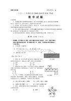 2012年山东省枣庄市中考数学试题(含答案)