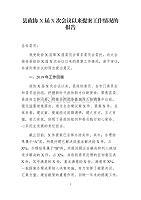 县政协X届X次会议以来提案工作情况的报告