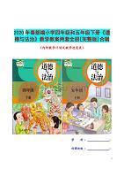 合编版】2020年春部编小学四年级和五年级下册《道德与法治》教学教案[完整版]两套全册