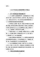 2020年黑龙江全省公租房保障工作要点