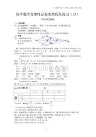 初一数学竞赛精品教程及训练—13用枚举法解题