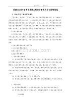 西藏某35KV输变电线路工程安全管理及安全控制措施方案
