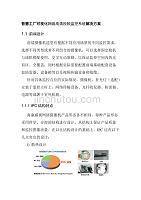 智慧工厂可视化网络高清视频监控系统bg捕鱼大师怎样赢分