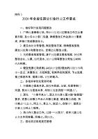 2020年黑龙江全省住房公积金行业工作要点
