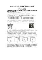 广东惠州惠城区2019-2020九年级物理上册初三第一学期期末质量检测卷(含答案)