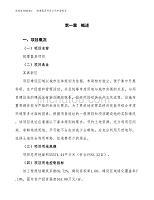 沉香精油项目立项申请报告样例参考.docx