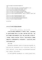 内蒙古自治区遴选公务员面试真题及答案解析10套