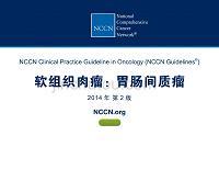 NCCN腫瘤學臨床實踐指南&amp#183;軟組織肉瘤:胃腸間質瘤&amp#183;