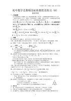 初一数学竞赛精品教程及训练—08抽屉原则