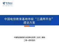 """中国电信教育基地市级""""三通两平台""""建设方案(教育机构)"""