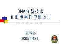DNA分型技术在刑事案件中应用