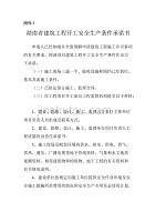 湖南省建筑工程开工安全生产条件承诺书