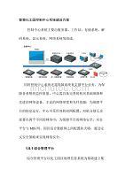 智慧化工园控制中心系统建设方案