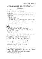 初一数学竞赛精品教程及训练—26选择题解法(一)