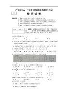 2013年四川省广安市中考数学试题及答案