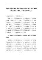 在新型冠状病毒感染的肺炎防控期间致全区各基层党组织和广大党员的倡议书