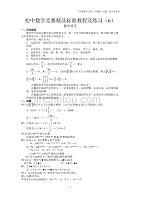 初一数学竞赛精品教程及训练—06数学符号