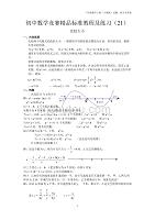 初一数学竞赛精品教程及训练—21比较大小