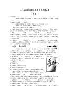 2019年湖南省衡阳市中考历史试题(word精编版含参考答案)