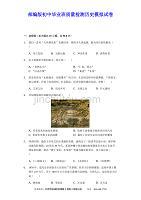 部编版初中毕业班质量检测历史模拟试卷【含详细参考答案】