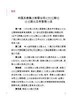 企业纪检监察组谈话函询工作管理办法