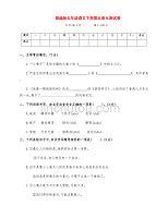 新部编版五年级语文下册第五单元检测试卷(附答案)