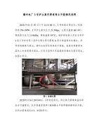 潮州3号炉主蒸汽管道弯头焊缝开裂情况说明