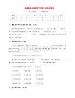 新部编版五年级语文下册第七单元检测试卷(附答案)