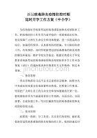 新冠病毒肺炎疫情防控时期延时开学工作方案(中小学)
