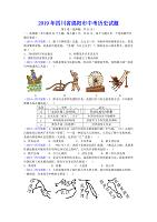 2019年四川省绵阳市中考历史试题(word精编版含参考答案)
