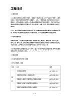 【 装饰 装修工程】北京某实验大厅改造工程【施工方案+施工组织设计等】