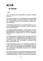 【 装饰 装修工程】北京 某高档小区精 装修【施工方案+施工组织设计等】