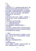 【 装饰 装修工程】济南市某大酒店室内 装饰工程【施工方案+施工组织设计等】