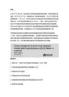 WHO 2019新型冠状病毒指南(中文首译版