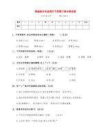 新部编版五年级语文下册第八单元检测试卷(附答案)