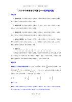 2020年中考数学专项复习——规律型问题(含解析)