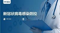 新型冠状病毒感染的防控
