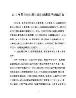 2019年某县组织部长述职述廉述学述法报告