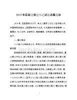 2019年区政协党组书记述职述廉报告